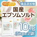 エプソムソルト 5kg×2袋 国産100%最上級グレード エプソム塩 岡山県産高品質 食品用だから口にしても安心 [02]
