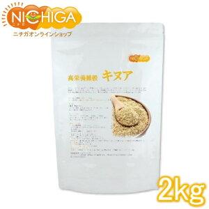 高栄養雑穀 キヌア 2kg 【送料無料(沖縄を除く)】 豊富な栄養価 [02] NICHIGA(ニチガ)