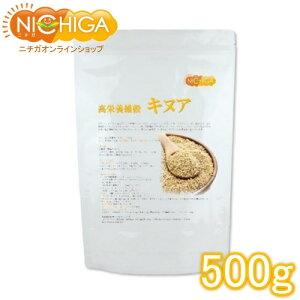 高栄養雑穀 キヌア 500g 【メール便選択で送料無料】 豊富な栄養価 [03] NICHIGA(ニチガ)