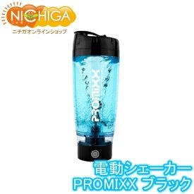 電動シェーカー PROMIXX ブラック サイクロン機能 プロテイン自動シェイク [02] NICHIGA(ニチガ)