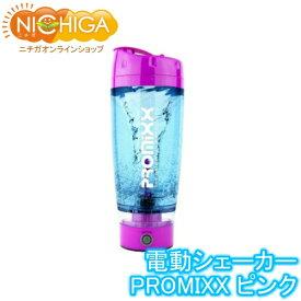 電動シェーカー PROMIXX ピンク サイクロン機能 プロテイン自動シェイク [02] NICHIGA(ニチガ)