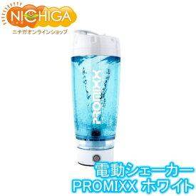 電動シェーカー PROMIXX ホワイト サイクロン機能 プロテイン自動シェイク [02] NICHIGA(ニチガ)