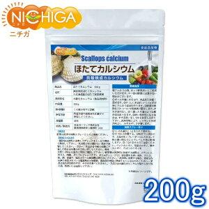 ほたてカルシウム(貝殻焼成カルシウム) 200g 水酸化カルシウム 食品添加物 北海道産天然ホタテ [02] NICHIGA(ニチガ)