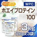 ホエイプロテイン100 1kg×3袋 無添加 プレーン味 [02] NICHIGA ニチガ