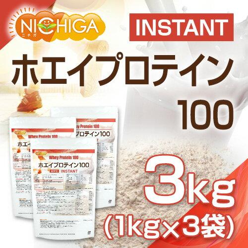 ホエイプロテイン100 【instant】 1kg×3袋 プレーン味 [02] NICHIGA ニチガ