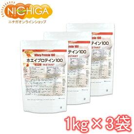 【ママ割エントリー5倍】ホエイプロテイン100 【instant】 1kg×3袋 プレーン味 [02] NICHIGA ニチガ