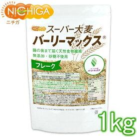 スーパー大麦 バーリーマックス フレーク 1kg 腸の奥まで届く天然食物繊維 [02] NICHIGA(ニチガ) レジスタントスターチ β-グルカン フルクタン含有