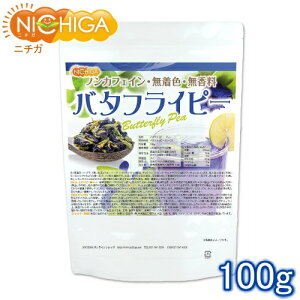 バタフライピー 100g Butterfly Pea 青いお茶 ノンカフェイン 無着色 無香料 [02] NICHIGA(ニチガ)