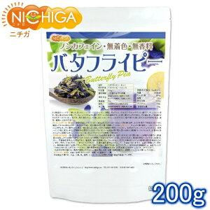 バタフライピー 200g Butterfly Pea 青いお茶 ノンカフェイン 無着色 無香料 [02] NICHIGA(ニチガ)