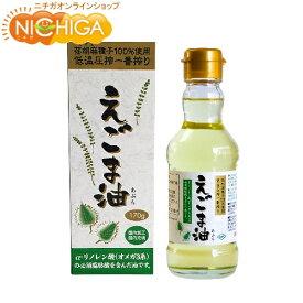 朝日 えごま油 170g(瓶) 低温圧搾一番搾り [02] NICHIGA(ニチガ)