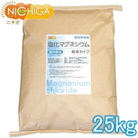 【粉末状】 塩化マグネシウム(国内製造) 25kg 【送料無料!(北海道・九州・沖縄を除く)・同梱不可】 食品添加物 MgCl2・6H2O 6水和物 [02] NICHIGA(ニチガ)