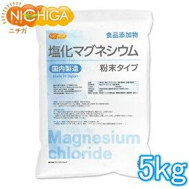 【粉末状】 塩化マグネシウム(国内製造) 5kg 食品添加物 MgCl2・6H2O 6水和物 [02] NICHIGA(ニチガ)