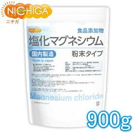 【粉末状】 塩化マグネシウム(国内製造) 900g 食品添加物 MgCl2・6H2O 6水和物 [02] NICHIGA(ニチガ)