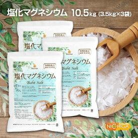 国産 塩化マグネシウム Bath Salt 3.5kg×3袋 【送料無料(沖縄を除く)】 保湿 浴用化粧品 フレーク [02] NICHIGA(ニチガ)