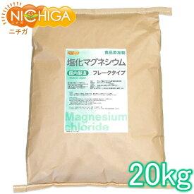 【フレーク状】 塩化マグネシウム(国内製造) 20kg 【送料無料!(北海道・九州・沖縄を除く)・同梱不可】 食品添加物 MgCl2・6H2O 6水和物 [02] NICHIGA(ニチガ)