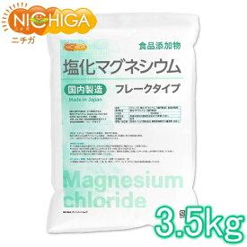 【フレーク状】 塩化マグネシウム(国内製造) 3.5kg 食品添加物 MgCl2・6H2O 6水和物 [02] NICHIGA(ニチガ)