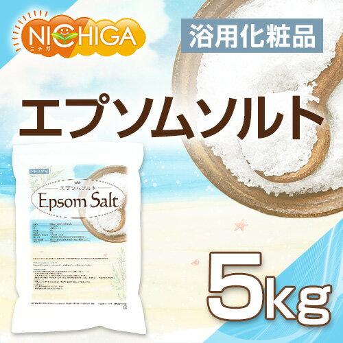 エプソムソルト 浴用化粧品 5kg 国産原料 EpsomSalt [02] NICHIGA ニチガ
