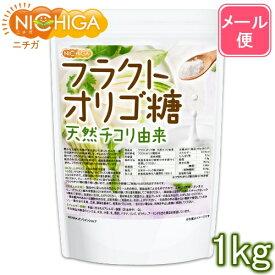 フラクトオリゴ糖 1kg 天然 チコリ由来 【送料無料】【メール便で郵便ポストにお届け】【代引不可】【時間指定不可】 [01] NICHIGA(ニチガ)