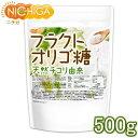 フラクトオリゴ糖 500g(計量スプーン付) 天然 チコリ由来 [02] NICHIGA(ニチガ)