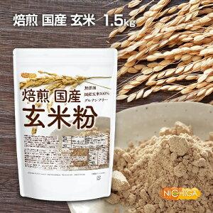 焙煎 国産 玄米粉 1.5kg 無添加 国産玄米100% グルテンフリー [02] NICHIGA(ニチガ)