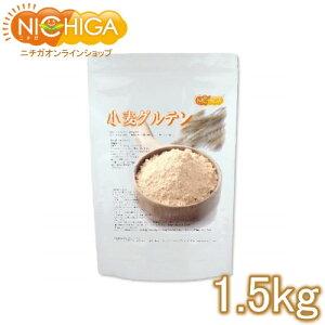 小麦グルテン 1.5kg 活性小麦たん白 [02] NICHIGA(ニチガ)