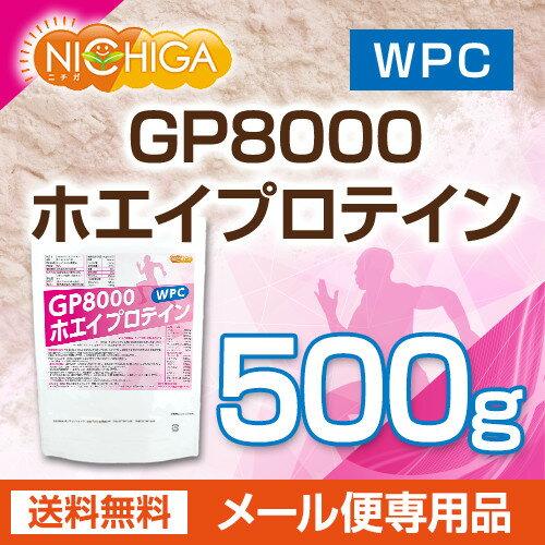 GP8000 ホエイプロテイン 500g 【送料無料】【ゆうメールで郵便ポストにお届け】【代引不可】【時間指定不可】 無添加 ナチュラル [01] NICHIGA ニチガ