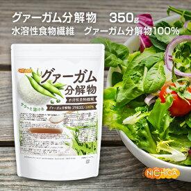 グァーガム分解物 <PHGG> 350g サラッと溶ける 水溶性食物繊維 [02] NICHIGA(ニチガ)