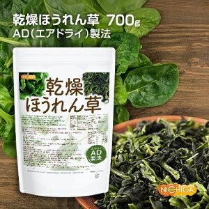 乾燥 ほうれん草 700g AD製法 契約栽培 [02] NICHIGA(ニチガ)