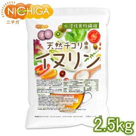 イヌリン 天然 チコリ由来(水溶性食物繊維) 2.5kg(計量スプーン付) [02] NICHIGA(ニチガ)