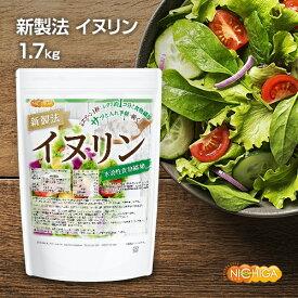 イヌリン 1.7kg(計量スプーン付) 水溶性食物繊維 いぬりん [02] NICHIGA(ニチガ)