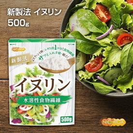 イヌリン 500g(計量スプーン付) 水溶性食物繊維 いぬりん [02] NICHIGA(ニチガ)