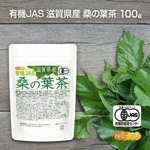 有機JAS 滋賀県産 桑の葉茶 100g 桑葉粉末100% 無添加・無農薬 化学肥料不使用 [02] NICHIGA(ニチガ)