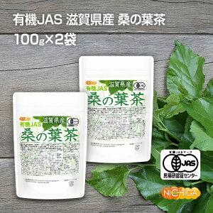 有機JAS 滋賀県産 桑の葉茶 100g×2袋 桑葉粉末100% 無添加・無農薬 化学肥料不使用 [02] NICHIGA(ニチガ)