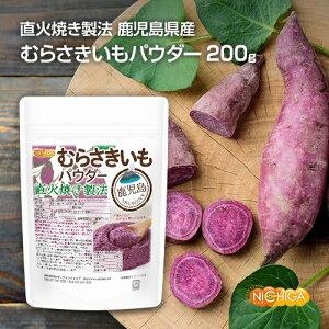 <直火焼き製法> 鹿児島県産 むらさきいもパウダー 200g 無添加 鹿児島産 むらさき芋 <彩紫> 100%使用 [02] NICHIGA(ニチガ)