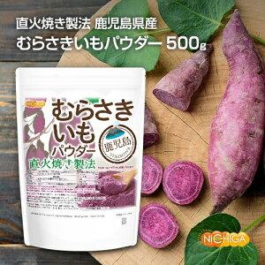 <直火焼き製法> 鹿児島県産 むらさきいもパウダー 500g 無添加 鹿児島産 むらさき芋 <彩紫> 100%使用 [02] NICHIGA(ニチガ)