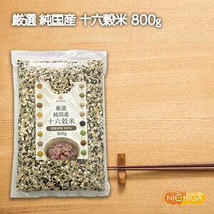 厳選 純国産十六穀米 800g 国内雑穀を厳選してブレンドした国産原料100% [02] NICHIGA(ニチガ)