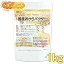 国産おからパウダー(超微粉) 1kg 国産大豆100% [02] NICHIGA(ニチガ)