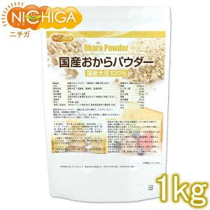 国産おからパウダー(超微粉) 1kg 国産大豆100% [02] NICHIGA ニチガ