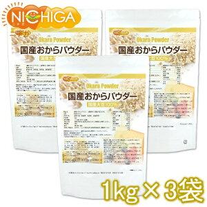 国産おからパウダー(超微粉) 1kg×3袋 国産大豆100% [02] NICHIGA ニチガ
