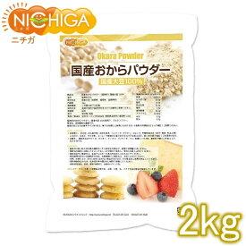 国産おからパウダー(超微粉) 2kg 国産大豆100% [02] NICHIGA(ニチガ)