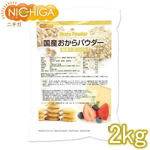 国産おからパウダー(超微粉) 2kg 国産大豆100% [02] NICHIGA ニチガ