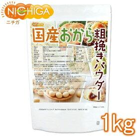 (NEW)国産おから 粗挽きパウダー(粗粉末) 1kg 国産大豆100% 遺伝子組み換え大豆不使用 [02] NICHIGA(ニチガ)