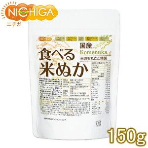 国産 食べる米ぬか 150g <特殊精製>米油も丸ごと精製 無添加 [02] NICHIGA(ニチガ)