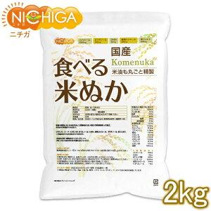 国産 食べる米ぬか 2kg 【送料無料(沖縄を除く)】 <特殊精製>米油も丸ごと精製 無添加 [02] NICHIGA(ニチガ)