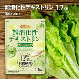 難消化性デキストリン(dextrin) 微顆粒品 1.7kg(計量スプーン付) 遺伝子組替え原料不使用品 水溶性食物繊維 [02] NICHIGA(ニチガ)