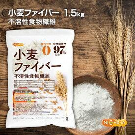 小麦ファイバー 1.5kg (不溶性食物繊維)食物繊維量97%以上 グルテンフリー・糖質ゼロ・脂質ゼロの微粉末タイプ [02] NICHIGA(ニチガ)