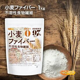 小麦ファイバー 1kg (不溶性食物繊維)食物繊維量97%以上 グルテンフリー・糖質ゼロ・脂質ゼロの微粉末タイプ [02] NICHIGA(ニチガ)