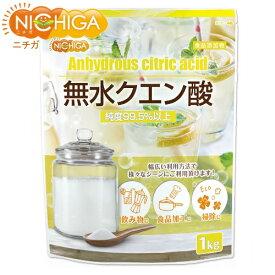 無水クエン酸 1kg 食品添加物規格 純度99.5%以上 粉末 [02] NICHIGA(ニチガ)