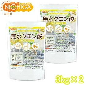 無水クエン酸 3kg×2袋 食品添加物規格 純度99.5%以上 粉末 [02] NICHIGA(ニチガ)