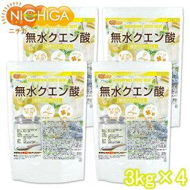 無水クエン酸 3kg×4袋 【送料無料(沖縄を除く)】 食品添加物規格 純度99.5%以上 粉末 [02] NICHIGA(ニチガ)